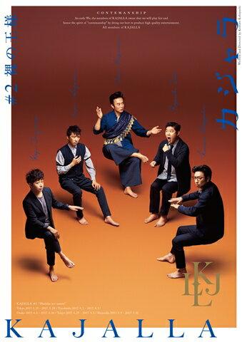 小林賢太郎コント公演 カジャラ♯2 『裸の王様』 [ 久ヶ沢徹 ]