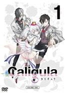 TVアニメ「Caligula-カリギュラー」第1巻