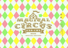 "EXO-CBX ""MAGICAL CIRCUS"" 2019 -Special Edition- 初回生産限定(スマプラ対応) [ EXO-CBX ]"