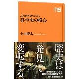 科学史の核心 (NHK出版新書)