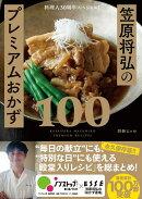 料理人30周年スペシャル!笠原将弘のプレミアムおかず100