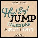 【予約】『Hey!Say!JUMP』2017年カレンダー