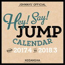 Hey! Say! JUMP 2017.4-2018.3 オフィシャルカレンダー [ 講談社 ]