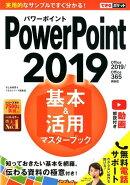 PowerPoint2019基本&活用マスターブック