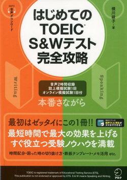 はじめてのTOEIC S&Wテスト完全攻略
