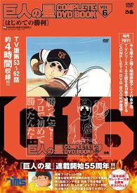 巨人の星 COMPLETE DVD BOOK VOL.6