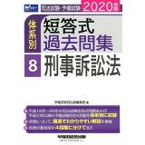 司法試験・予備試験体系別短答式過去問集(8 2020年版) 刑事訴訟法