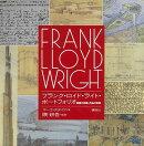 【バーゲン本】フランク・ロイド・ライト・ポートフォリオー素顔の肖像、作品の真実CD付