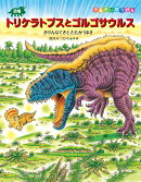 恐竜トリケラトプスとゴルゴサウルス