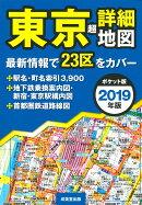 ポケット版 東京超詳細地図 2019年版