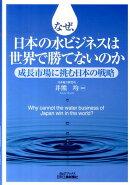 なぜ、日本の水ビジネスは世界で勝てないのか