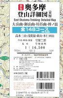 新版 奥多摩登山詳細図/東編 全148コース