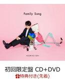 【先着特典】Family Song (初回限定盤 CD+DVD) (A5クリアファイル付き)