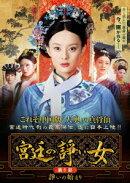 宮廷の諍い女DVD-BOX第1部