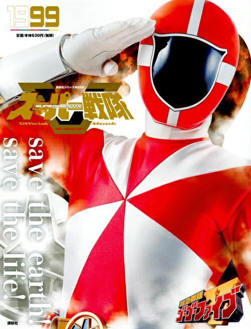 スーパー戦隊 Official Mook 20世紀 1999 救急戦隊ゴーゴーファイブ (講談社シリーズMOOK) [ 講談社 ]
