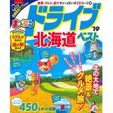 まっぷるドライブ北海道ベスト('19) (まっぷるマガジン)