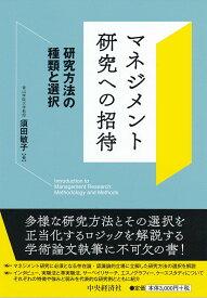 マネジメント研究への招待 研究方法の種類と選択 [ 須田 敏子 ]