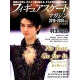 フィギュアスケートマガジン2019-2020(Vol.3) NHK杯特集号 待ってろトリノ、必ず勝つから。 (B.B.MOOK)