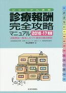 診療報酬・完全攻略マニュアル(2016-17年版)