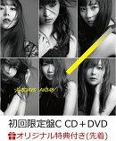 【楽天ブックス限定先着特典】ジワるDAYS (初回限定盤 CD+DVD Type-C) (生写真付き)