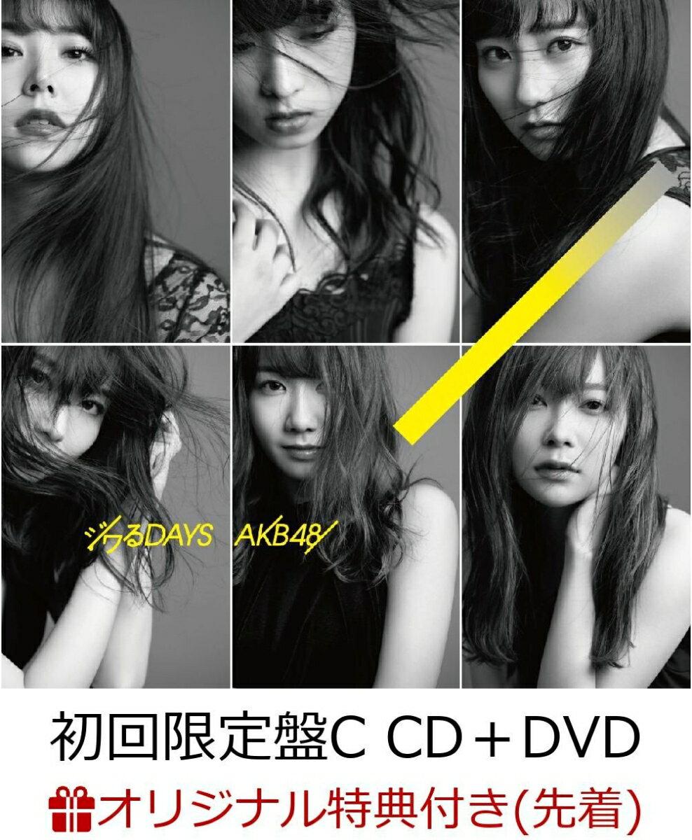 【楽天ブックス限定先着特典】ジワるDAYS (初回限定盤 CD+DVD Type-C) (生写真付き) [ AKB48 ]