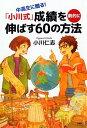 「小川式」成績を劇的に伸ばす60の方法 (YA 心の友だちシリーズ) [ 小川仁志 ]