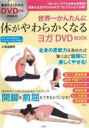DVD>世界一かんたんに体がやわらかくなるヨガDVD BOOK