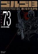 ゴルゴ13(volume 73)