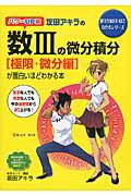 坂田アキラの数3の微分積分「極限・微分編」が面白いほどわかる本パワーUP版