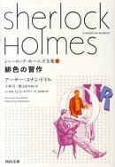 シャーロック・ホームズ全集(1)