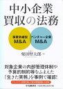 中小企業買収の法務 事業承継型M&A・ベンチャー企業M&A [ 柴田 堅太郎 ]