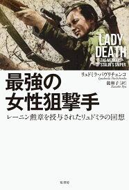 最強の女性狙撃手 レーニン勲章の称号を授与されたリュドミラの回想 [ リュドミラ・パヴリチェンコ ]