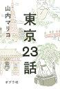 東京23話 [ 山内マリコ ]