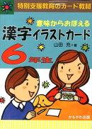 意味からおぼえる漢字イラストカード6年生