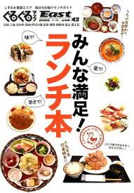 ぐるぐるマップEast(vol.42) 静岡東部版 みんな満足!ランチ本