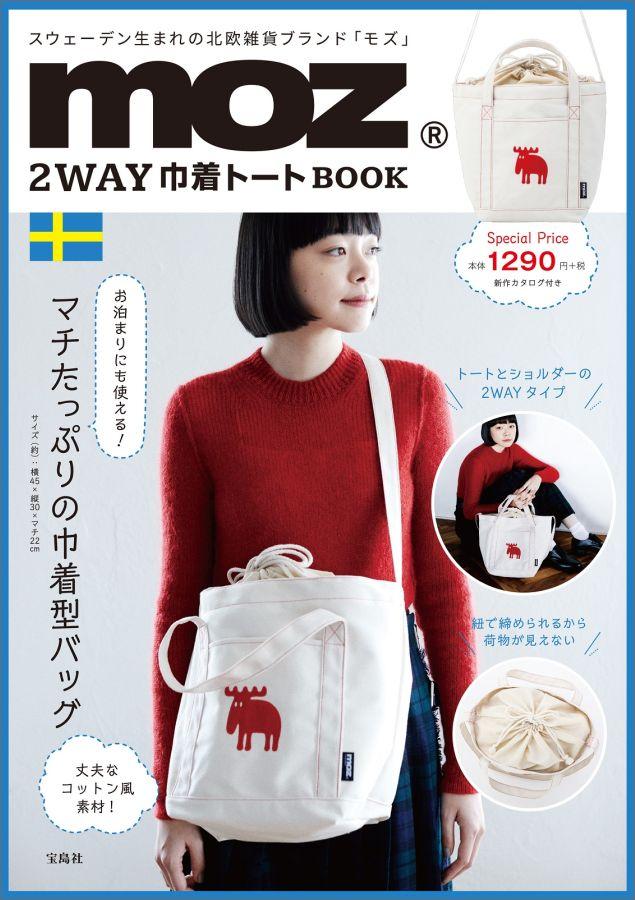 moz 2WAY巾着トートBOOK ([バラエティ])