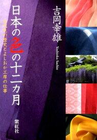 日本の色の十二カ月 [ 吉岡幸雄 ]