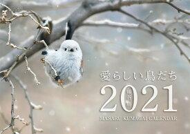 愛らしい鳥たちカレンダー(2021) ([カレンダー])