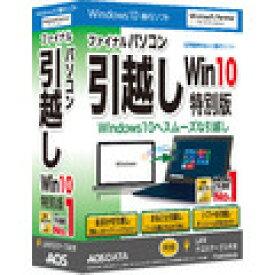ファイナルパソコン引越し Win10特別 LANクロスケーブル付