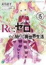 Re:ゼロから始める異世界生活15 (MF文庫J) [ 長月 達平 ]