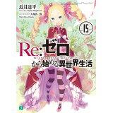 Re:ゼロから始める異世界生活(15) (MF文庫J)