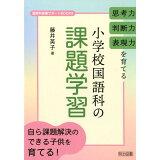 思考力・判断力・表現力を育てる小学校国語科の課題学習 (国語科授業サポートBOOKS)