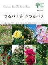 つるバラ&半つるバラ この1冊を読めば仕立て、誘引、デザイン、立体的な庭 (ガーデンライフシリーズ) [ 後藤みどり ]