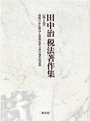 田中治税法著作集 第1巻 租税の存在理由と租税法律主義の現代的意義