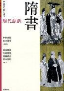 中国史書入門 現代語訳 隋書