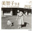 【予約】カレンダー2018 美智子さま カレンダー