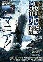 海自潜水艦マニア! 「そうりゅう」型、「おやしお」型に密着!最新潜水艦 (別冊ベストカー)