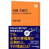 実践幸福学 (NHK出版新書)