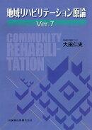 地域リハビリテーション原論Ver.7