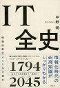 IT全史 情報技術の250年を読む [ 中野明 ]